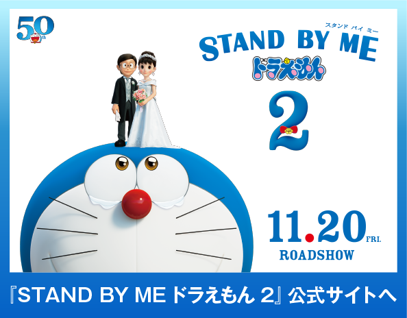 『STAND BY ME ドラえもん2』公式サイトへ