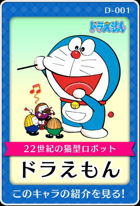 ドラえもん (キャラクター)の画像 p1_9