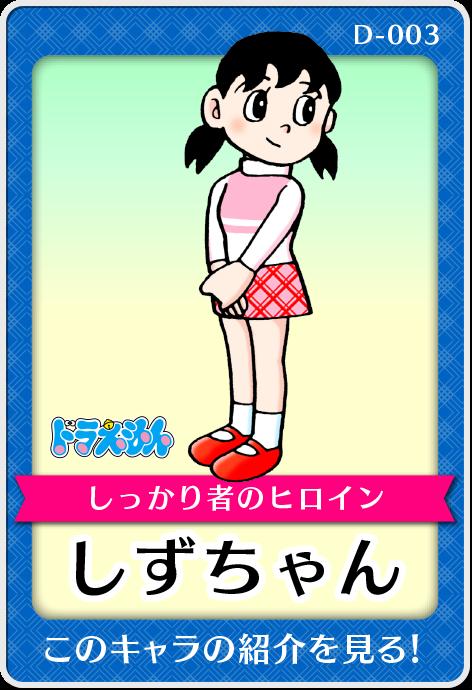 ドラえもん (キャラクター)の画像 p1_18