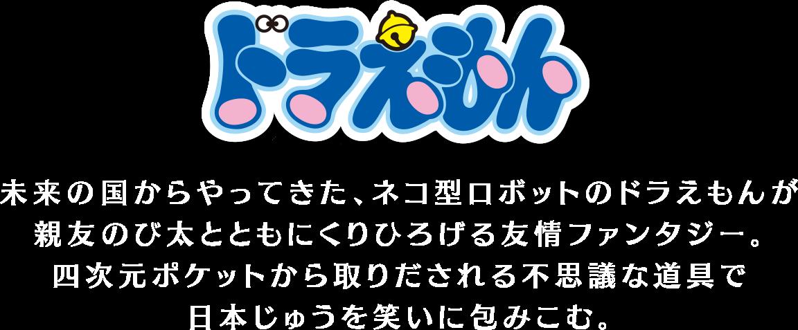 ドラえもん (キャラクター)の画像 p1_35