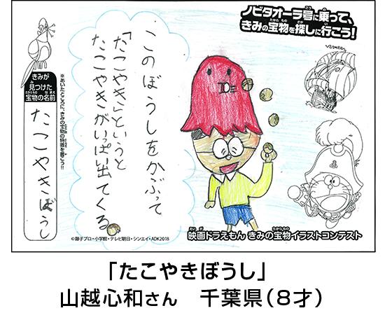 映画ドラえもん のび太の宝島きみの宝物イラストコンテスト 結果発表