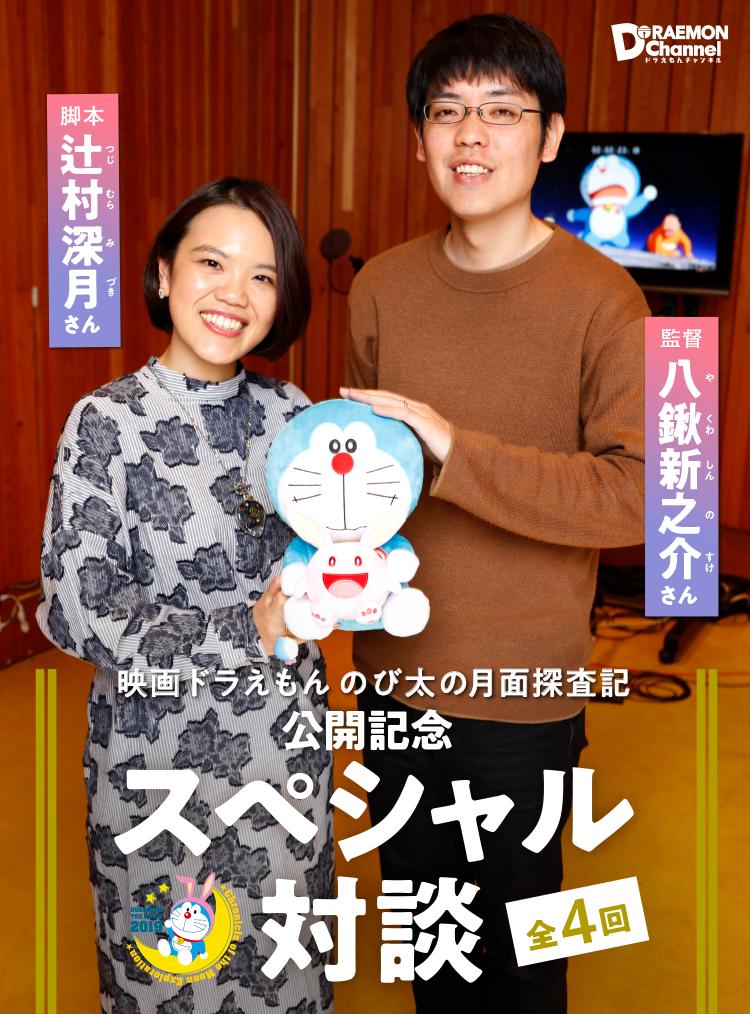 映画ドラえもん のび太の月面探査記」 公開記念 スペシャル対談/辻村 ...