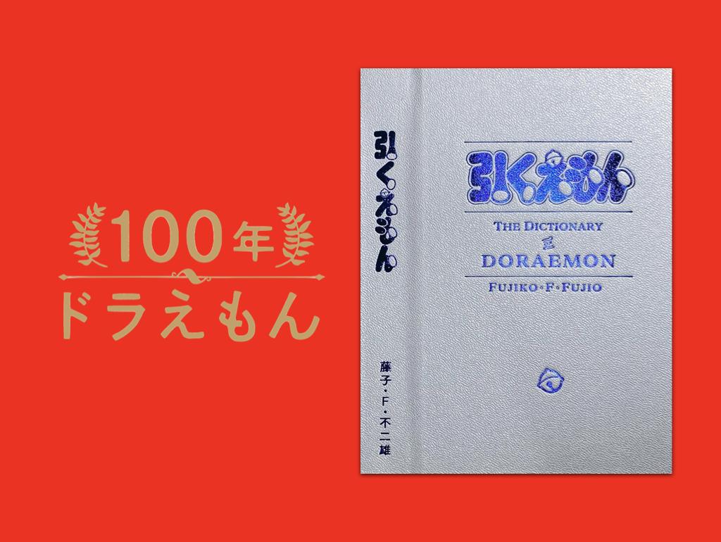 100年ドラえもん」 索引別巻『引くえもん』の全貌がついに明らかに ...
