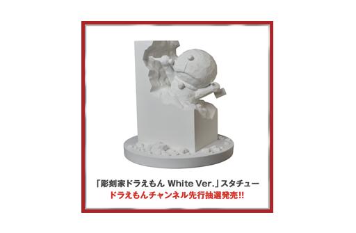彫刻家ドラえもん White Ver.」限定スタチューをドラえもんチャンネル ...