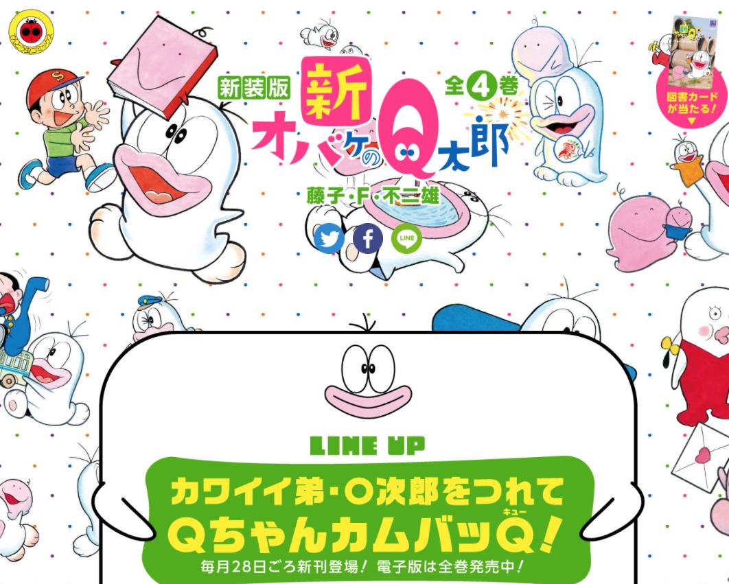 新装版『新オバケのQ太郎』第1巻...