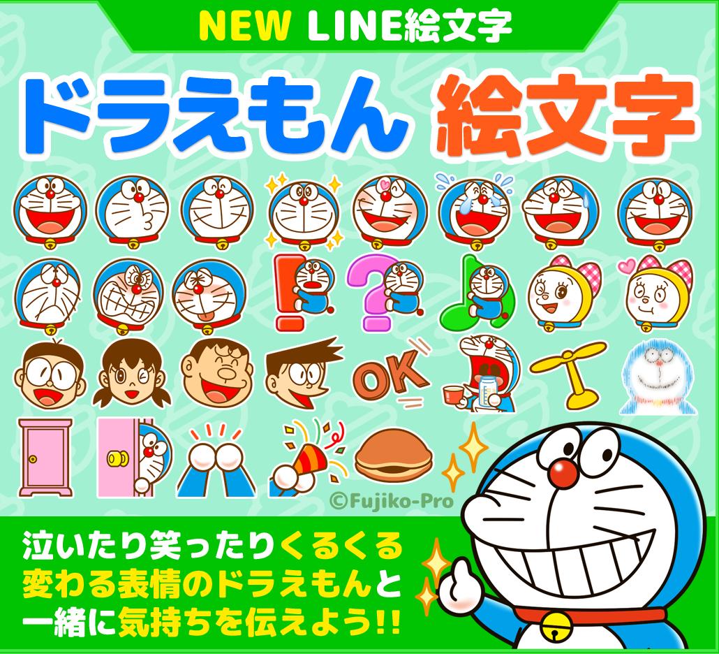 Line絵文字ドラえもんが発売開始 ドラえもんチャンネル