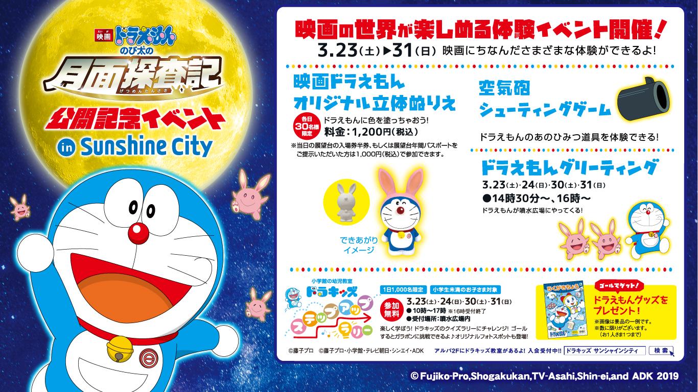公開記念イベント In サンシャインシティ噴水広場 ドラえもんチャンネル