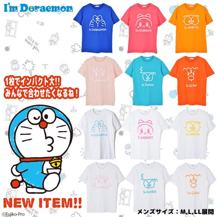 993ec097f30f5 キャラクターTシャツ専門店「キャラバス」から、サンリオデザインの『I m Doraemon』の半袖Tシャツが新登場!  これ1枚でファッションのアクセントになる、個性的で ...