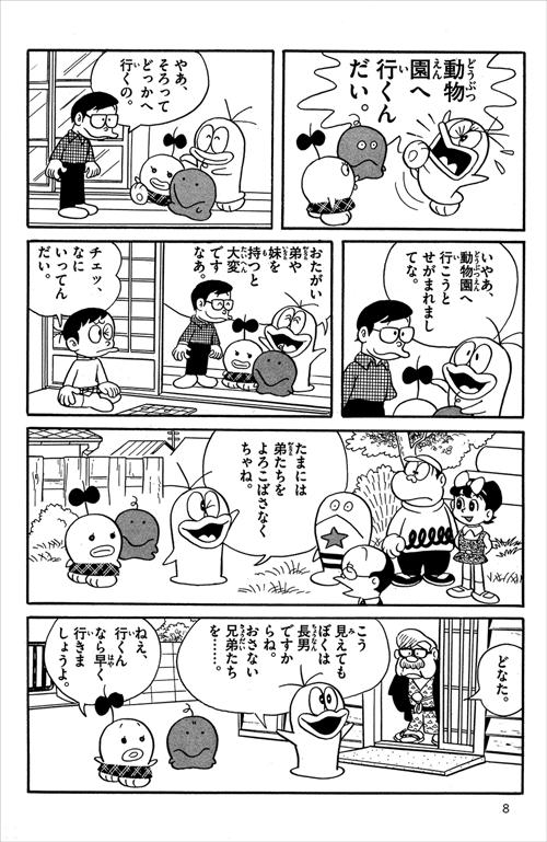 オバケのQ太郎の画像 p1_25