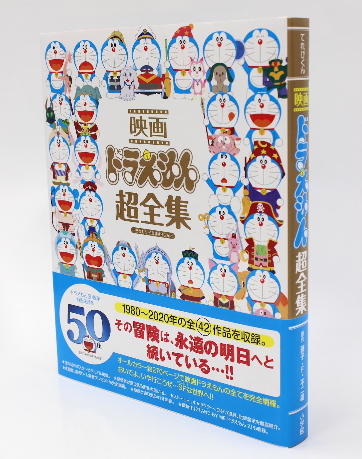 ドラえもん50周年特別企画 「映画ドラえもん超全集」絶賛発売中 ...